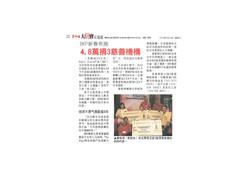 BKP 新春布施   4.8万捐 3 慈善机构