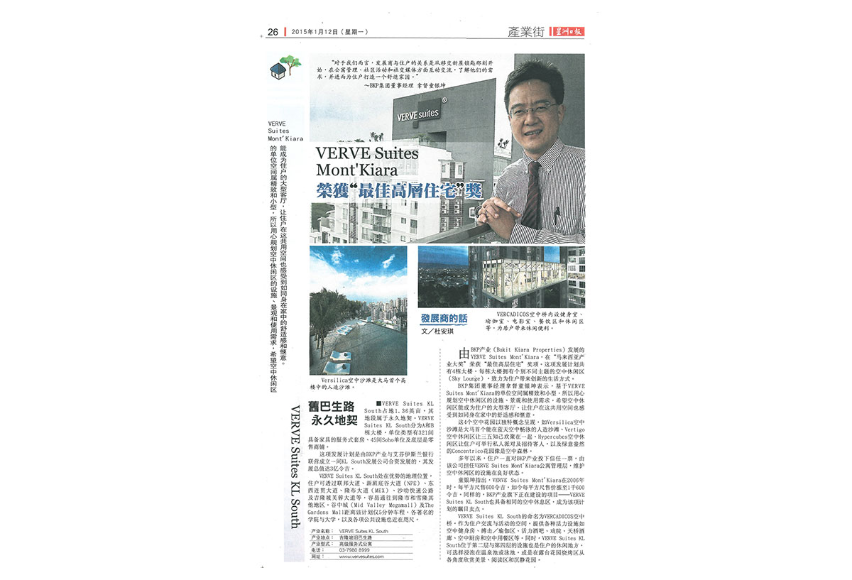 """VERVE Suites Mont'Kiara 荣获""""最佳高层住宅""""奖"""