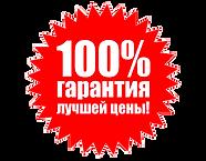 100% гарантия лучшей цены!