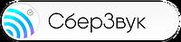 СберЗвук.png