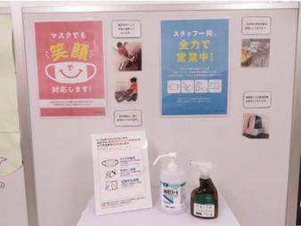 ◆新型コロナウイルス感染症対策として