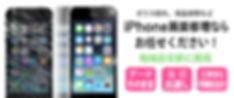 iPhone修理 peach