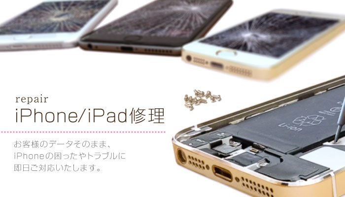 iPhone修理 アイフォン修理 中津