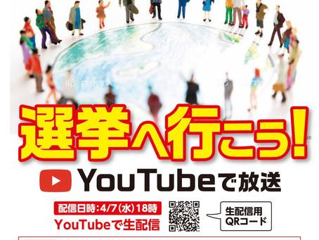 宇佐市長選挙に伴うネット討論会のお知らせ