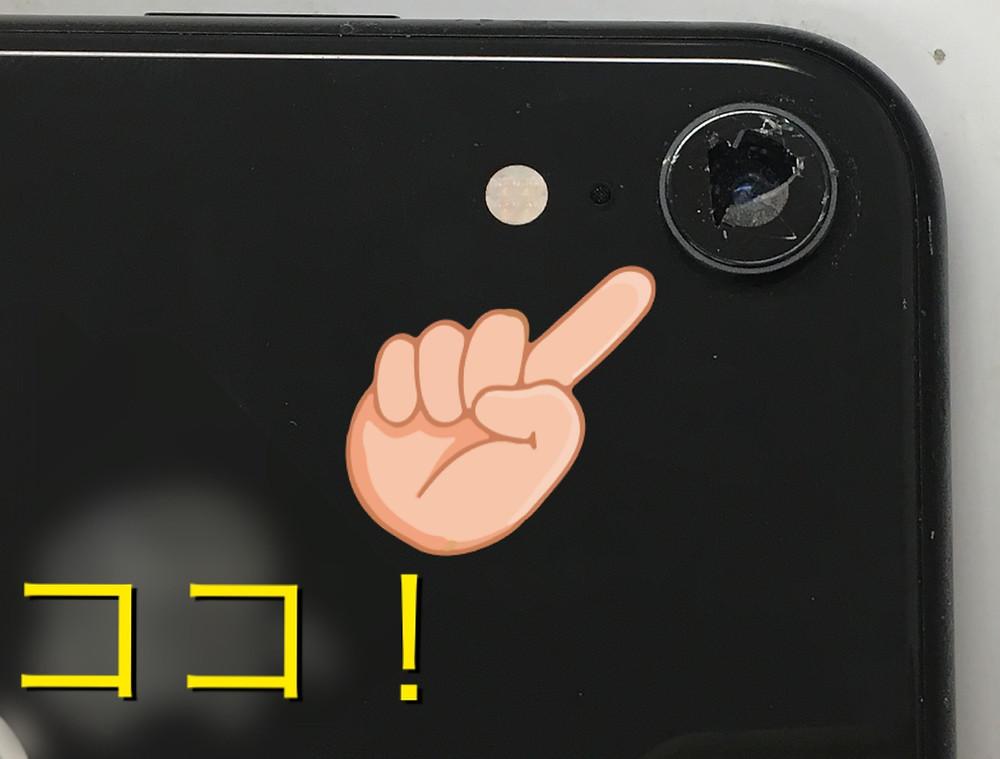 カメラレンズ割れ 大分中津 iphone修理