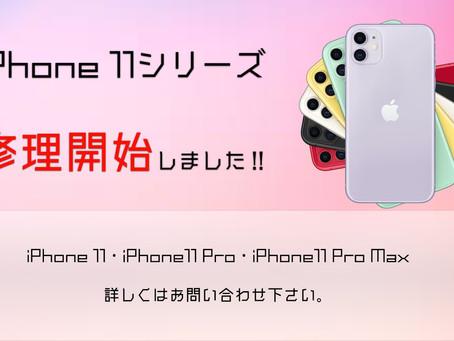 iPhone11修理開始!!
