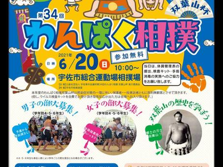 第34回 わんぱく相撲のお知らせ
