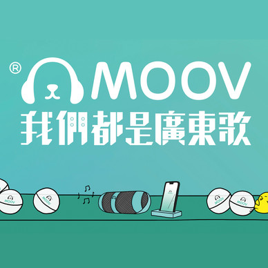 MOOV - 我們都是廣東歌