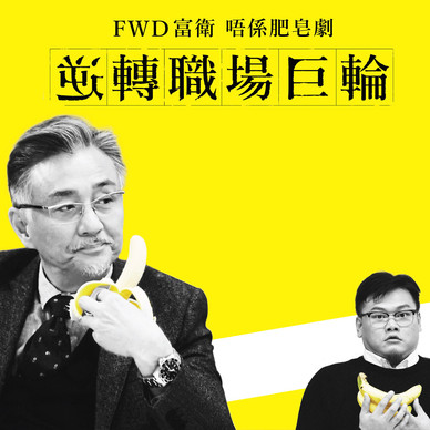 FWD Cansurance - #逆轉職場巨輪