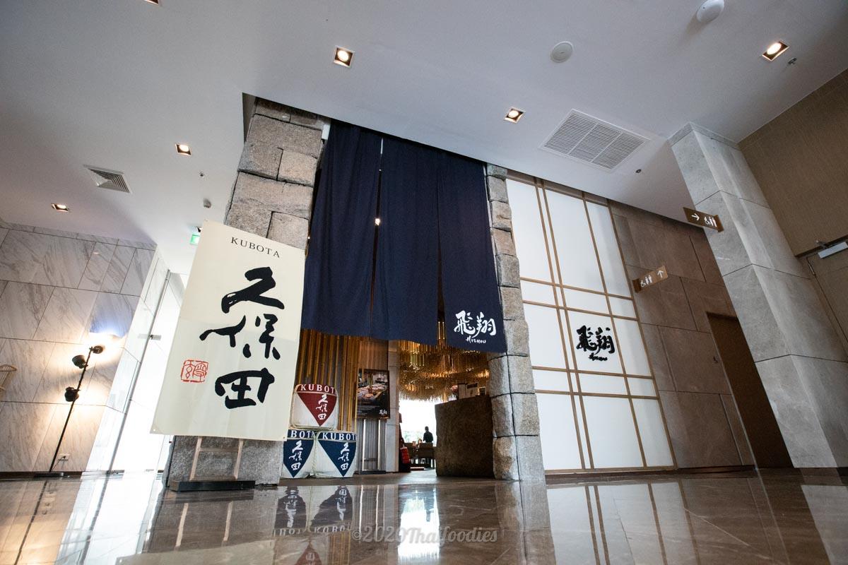 2020 Hotel Nikko BKK 00109