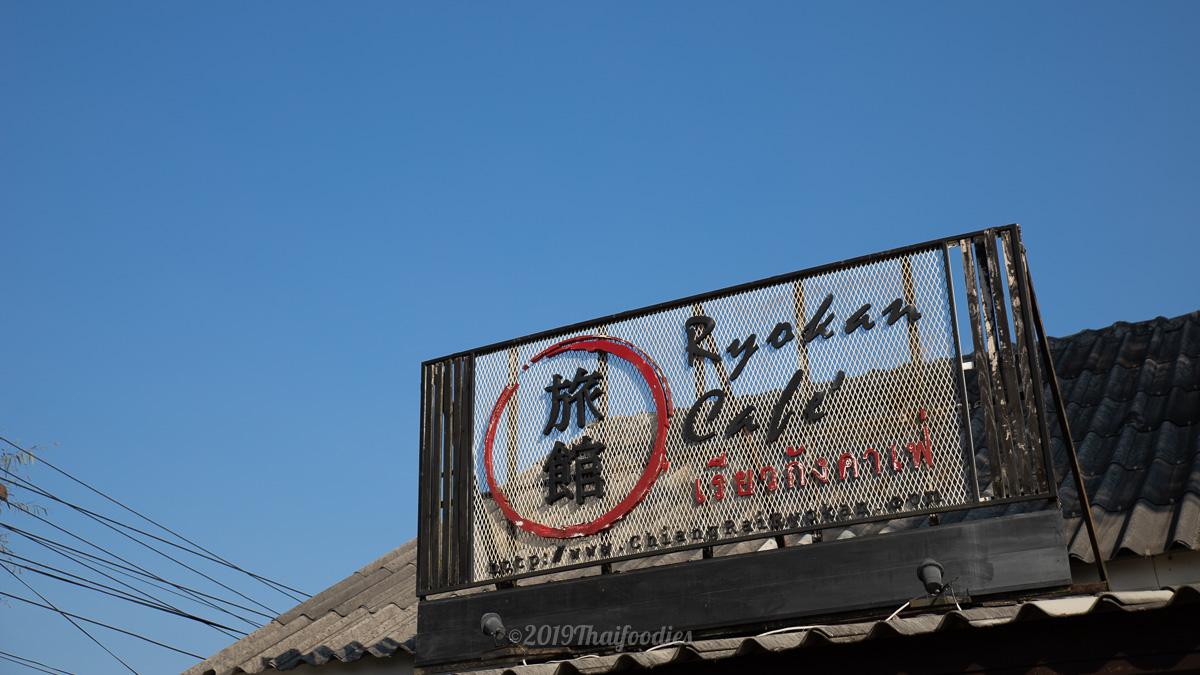 191218 Ryokan Cafe-211