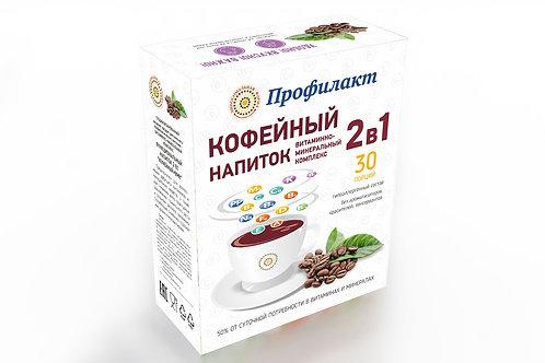 """Функциональный напиток 2в1 """"Кофейный+ВМК"""""""