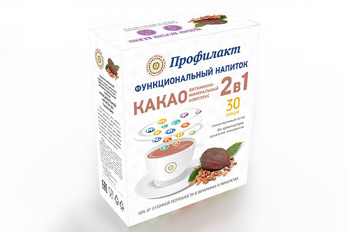 """Функциональный напиток 2в1 """"Какао+ВМК"""""""