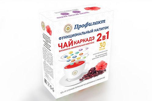 """Функциональный напиток 2в1 """"Чай каркадэ+ВМК"""""""