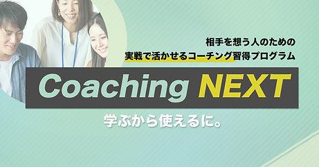 コーチングNEXT 1.jpg