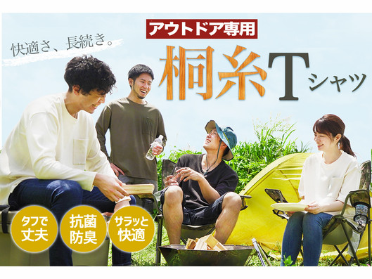 「アウトドア専用Tシャツ[kiriT]」クラウドファンディングMakuakeにて5/19~6/19販売