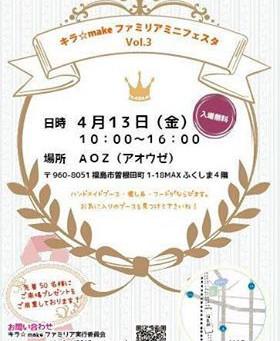 キラ☆makeイベントありがとうございました!