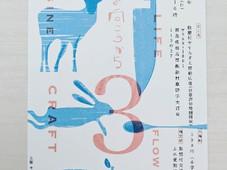 5/2(日)飯舘村イベント「山の向こうから」に出店します。