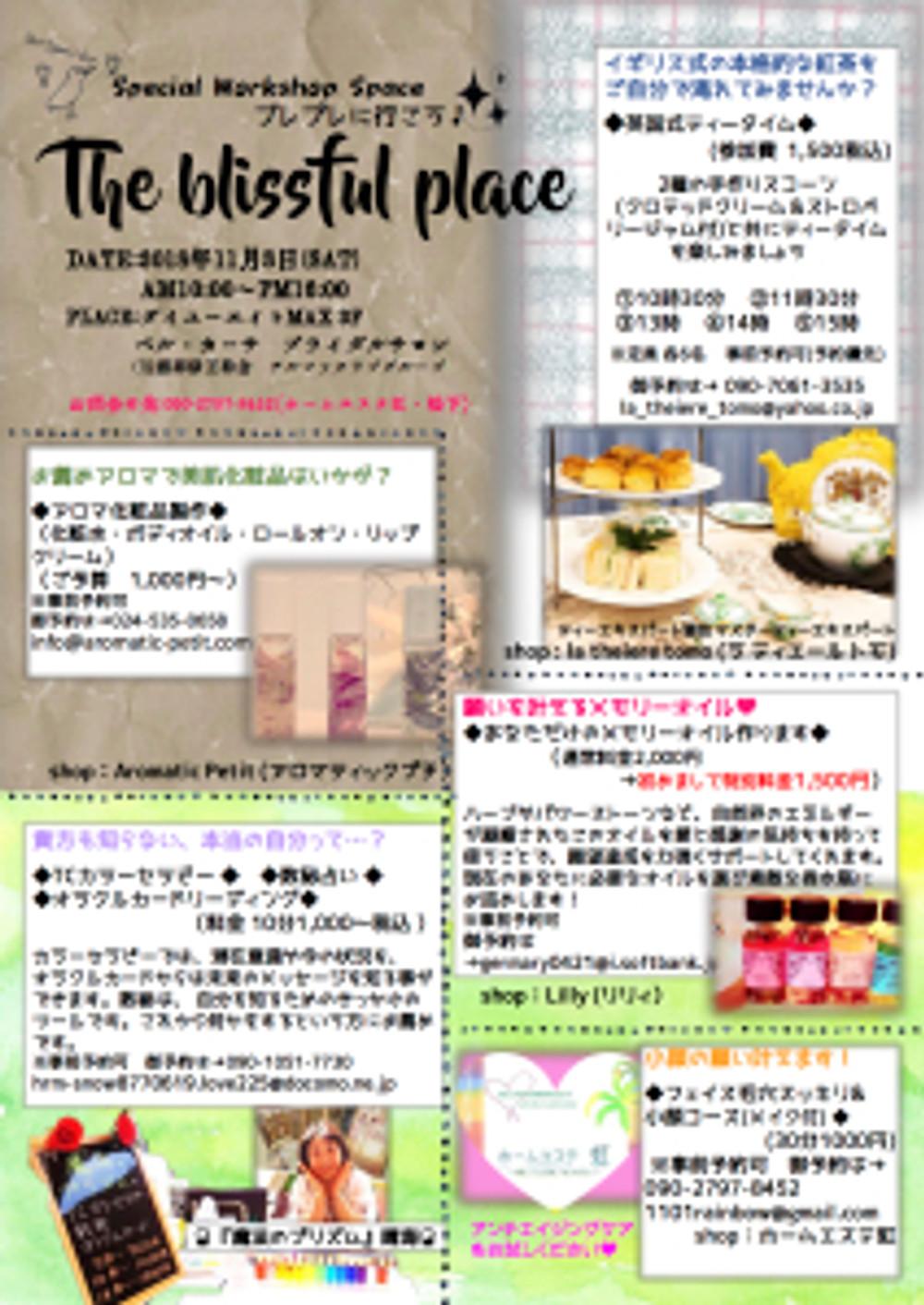 福島市イベント(アロマ、エステ、占い、紅茶、メモリーオイル)