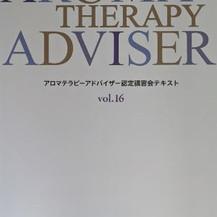 福島アロマテラピーアドバイザー認定講習会.jpg