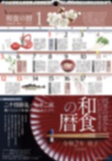 カレンダー2020_和食の暦_チラシ用_表1_190710.png