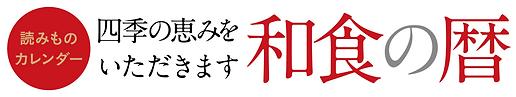 四季の恵みをいただきます 和食の暦