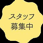 スタッフ募集中.png