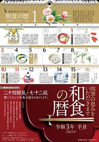 カレンダー2021_和食の暦_1月.png