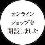 パスマーク_お知らせ_02.png