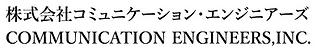 株式会社コミュニケーション・エンジニアーズ