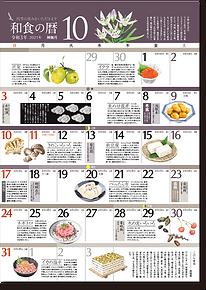 カレンダー2021_和食の暦_10月_影.png
