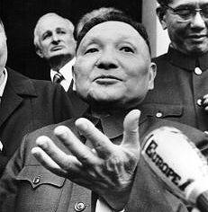 1979-punto-de-inflexion_Deng_Xiaoping1.j