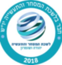 לוגו לשכת המסחר והתעשייה יו״ש