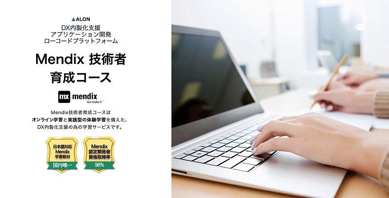 Mendix技術者育成コース