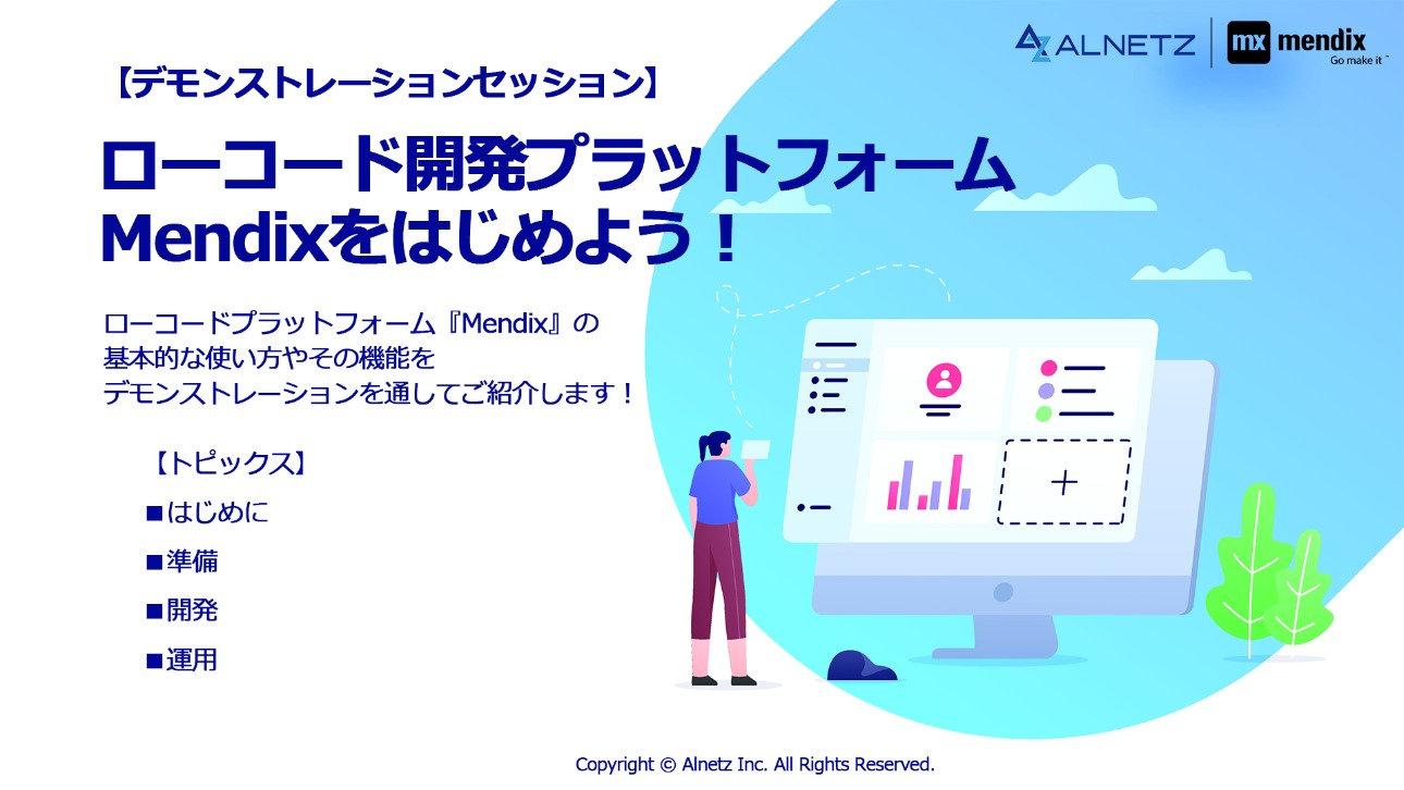 【デモセッション】ローコード開発プラットフォームMendixをはじめよう!