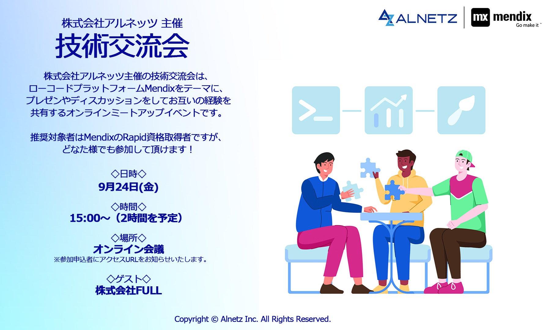 株式会社アルネッツ 主催 技術交流会