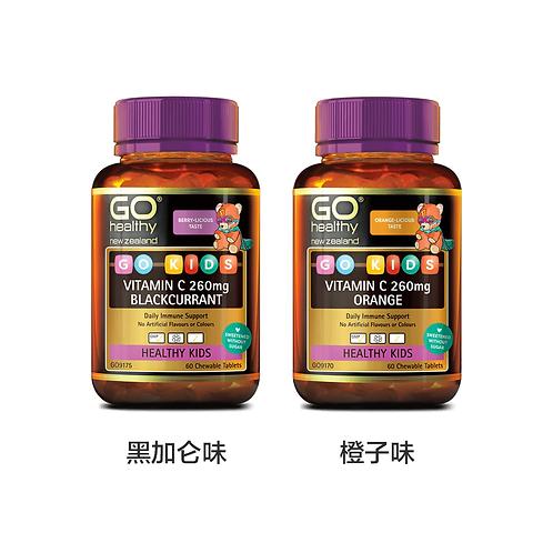 Go Healthy Kids Vitamin C 260mg 60 Chewable Tablets 兒童維C咀嚼片60粒