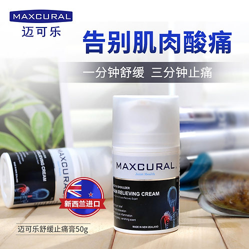 Maxcural Pain Relieving Cream 50g 頸肩專用止痛膏 50g