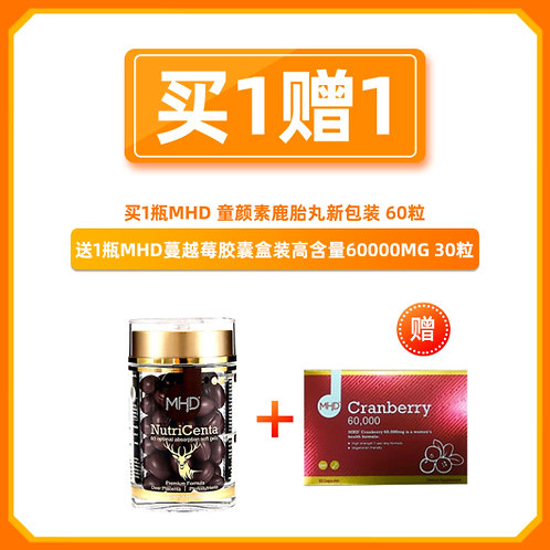 【Free Gift 贈品】MHD NutriCenta Deer Placenta 60 softgel capsules 童顏素鹿胎丸 60粒