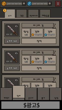UI가이드_장비02