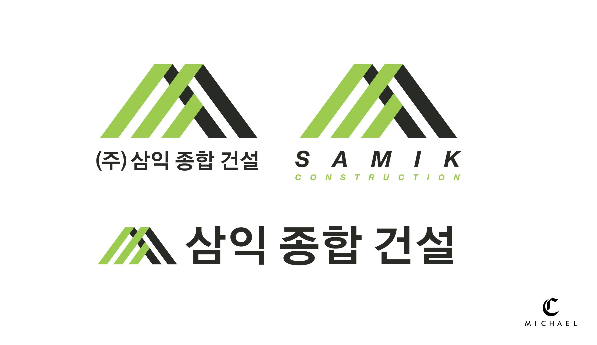 Samik (2015)