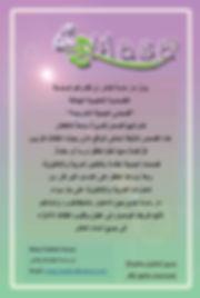 about us Arabic rgb.jpg