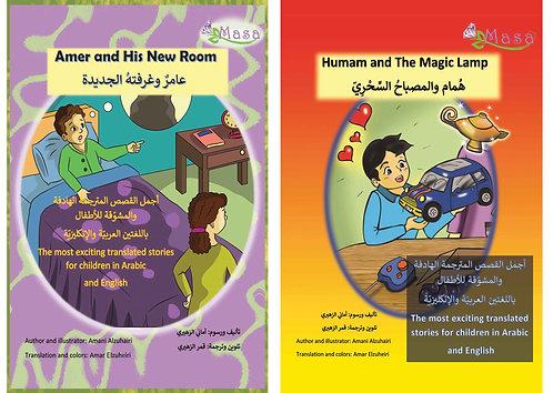 2 pcs Arabic English stories Amer and Humam