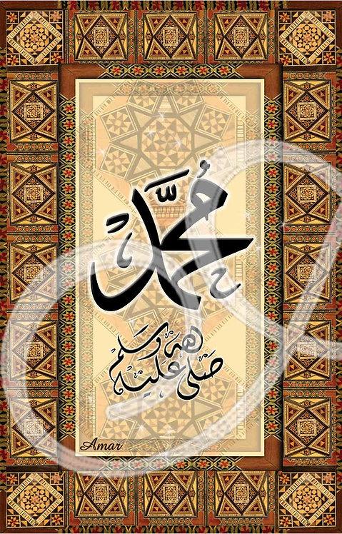 Islamic Arabic Calligraphy Muhammad, Wall Posters,