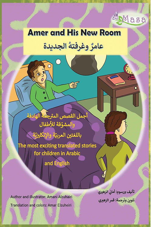 Arabic English story Amer and His New Room