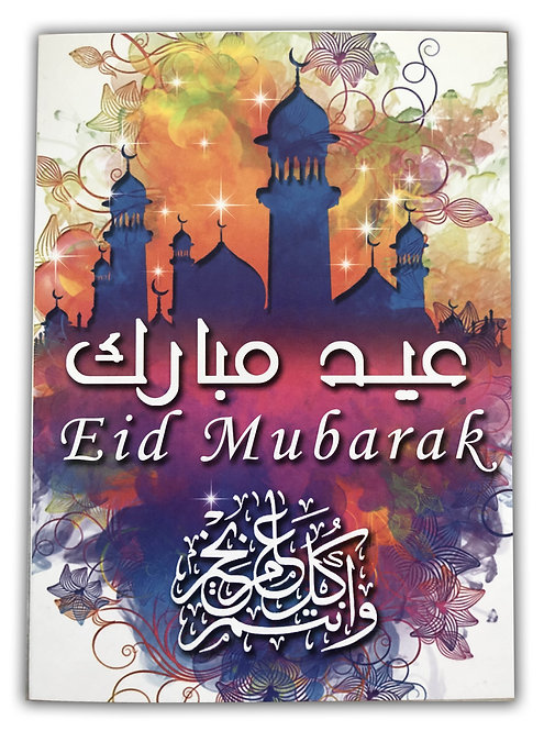 Eid Mubarak Greeting Cards 12 pcs