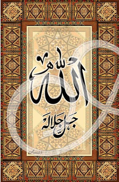 Islamic Arabic Calligraphy Allah, Wall Posters,