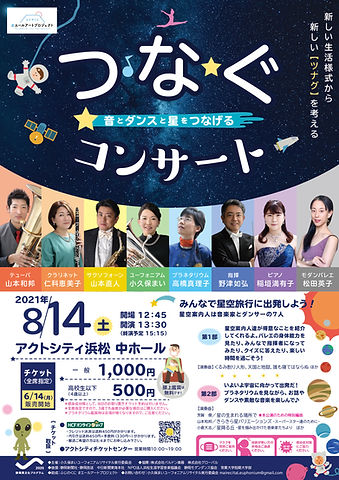 tsunagu_omote.jpg