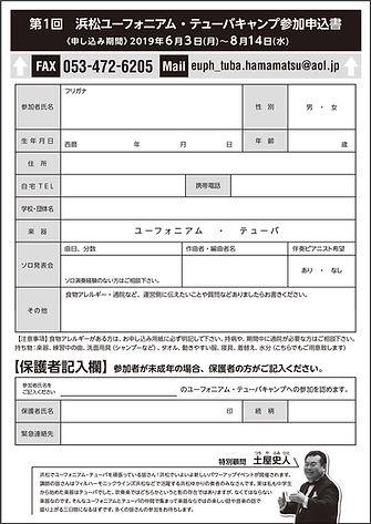 浜松チラシ裏.JPG