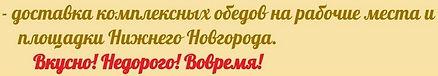 доставка комплексных обедов на рабочие места и площадки Нижнего Новгорода